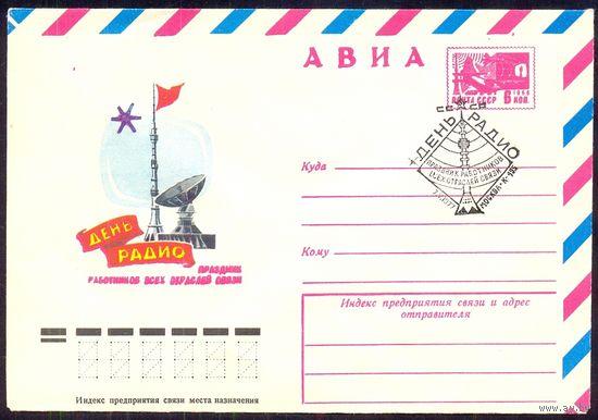 СССР 1977 связь радио спутник антенна СГ