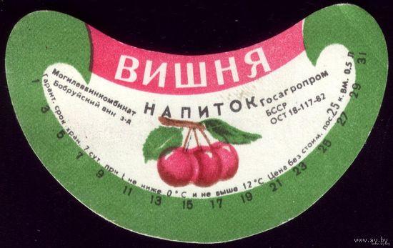 Этикетка Напиток Вишня Бобруйск
