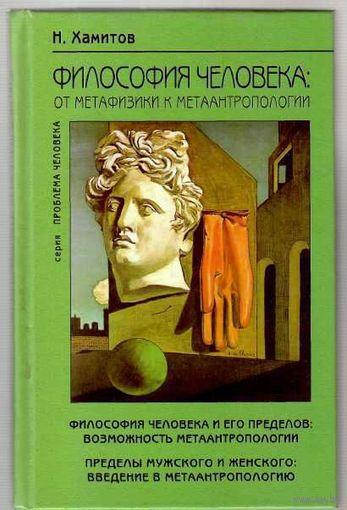 Хамитов Н.  Философия человека : От метафизики к метаантропологии. 2002г.