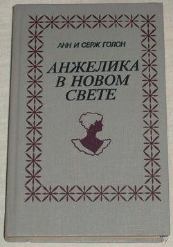 """Анн и Серж Голон """"Анжелика в Новом Свете""""."""