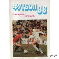 Справочник Футбол 86
