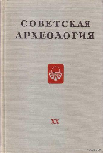 Советская археология. Выпуск XX. /Статьи, доклады/. 1954г.