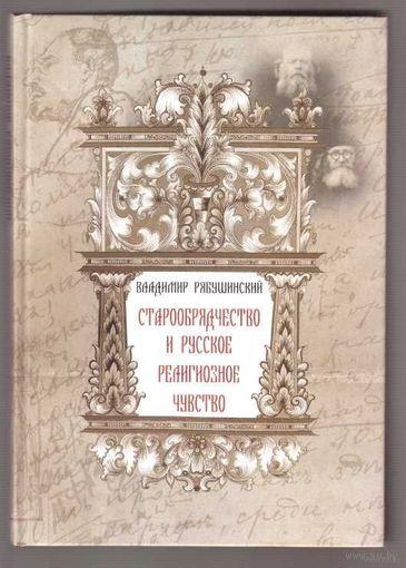 Рябушинский В. Старообрядчество и русское религиозное чувство. 2010г.