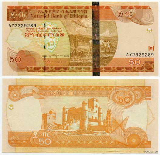 Эфиопия. 50 бырр (образца 2011 года, P51e, UNC)