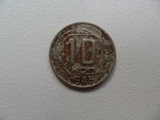 10копеек 1946 г.