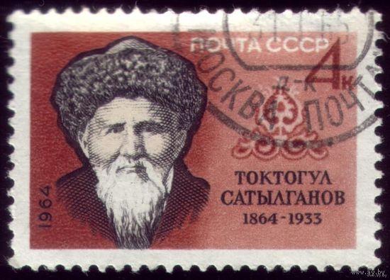 1 марка 1964 год Сатылганов