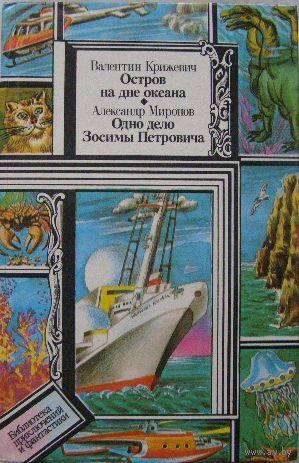 """Крижевич """"Остров на дне океана"""""""
