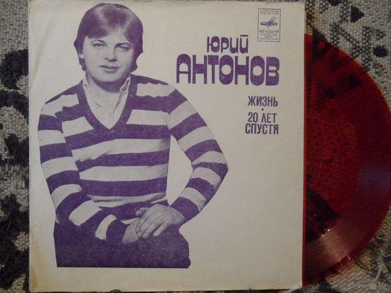 Миньон гибкий - Юрий Антонов - Жизнь / 20 лет спустя - Мелодия, МОЗГ