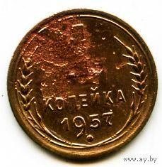 1 копейка 1957 СССР_2