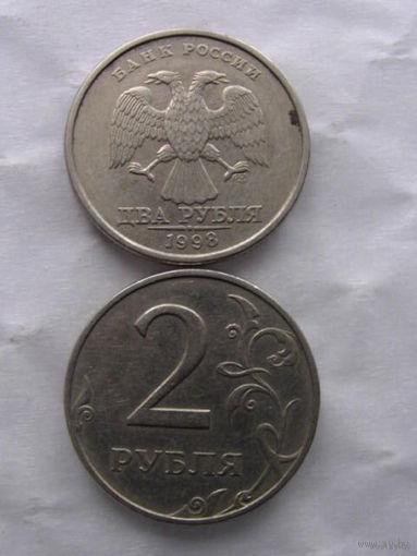 Россия 2 рубля 1998г. (СПМД)  не магнитная   распродажа