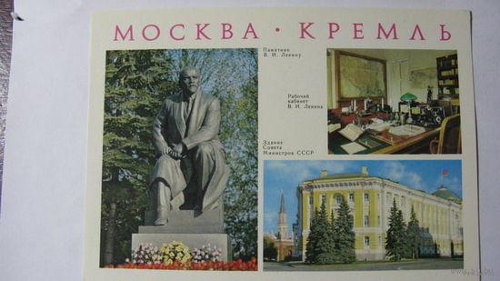 Ленин памятник в кремле 1979г.