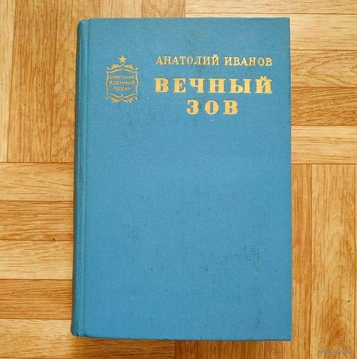 ПОЧТИ ДАРОМ!!!  Анатолий Иванов - Вечный зов