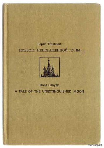 Пильняк Б. Повесть непогашенной луны. /London 1971г./