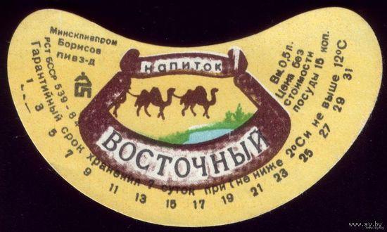 Этикетка Напиток Восточный Борисов