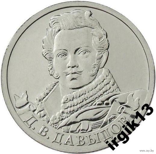 2 рубля 2012 года Давыдов мешковая