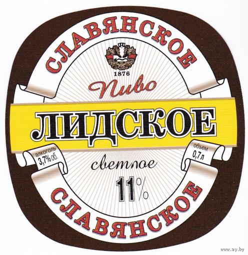 Этикетка Славянское (Лидский пз) 0,75