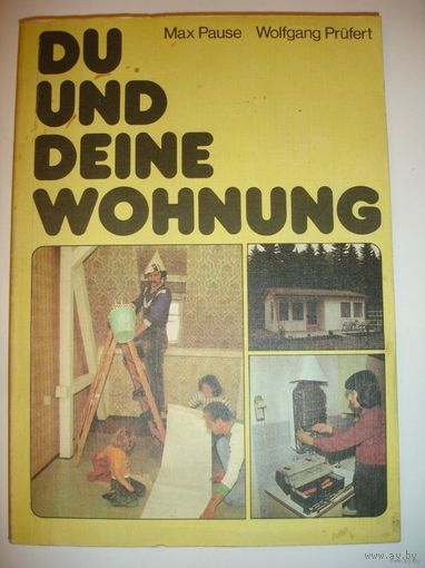 """Макс Паузе """"Ты и твоя квартира"""" на немецком языке"""