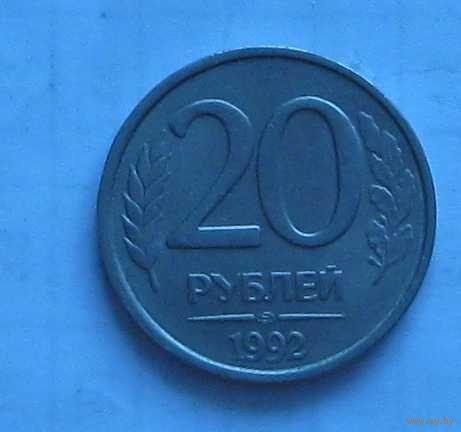 20 рублей, 1992