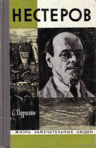 Нестеров. /Серия: ЖЗЛ/ 1976г.