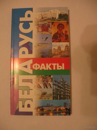 Беларусь.Факты