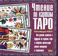Кассандра Изон.  Чтение по картам Таро /Tarot Divination for Today`s Woman./ 2002г.