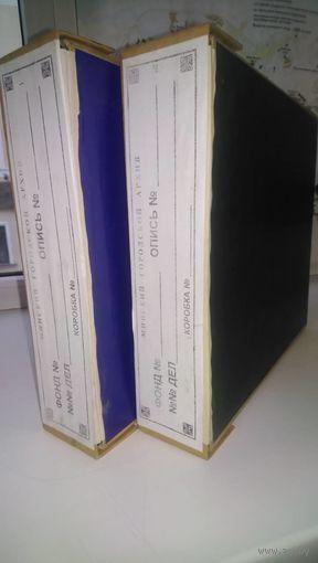 Архивная коробка. СТАНДАРТ. НЕУБИВАЕМАЯ. ТОЛСТЫЙ КАРТОН.  Годится для сдачи документов в гос.архив при ликвидации предприятия