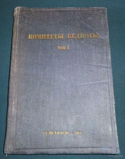 Комитеты бедноты том 1 1933 год.