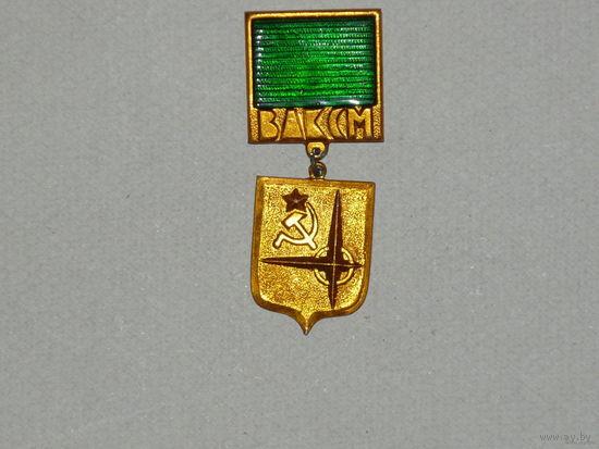 """Знак цк влксм """"моя родина СССР """" легкий."""
