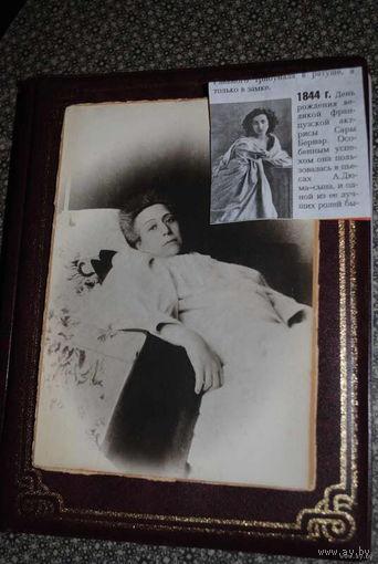 """Оригинальная фотография, Сары Бернар, - великой французской актрисы, которую в начале XX века называли """"самой знаменитой актрисой за всю историю"""". Была сделанна в фотоателье, которое распологалось в о"""