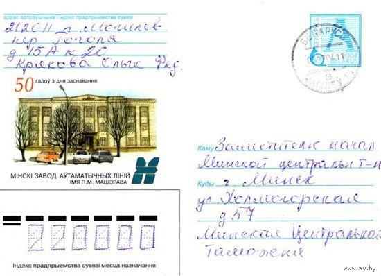 """2004. Конверт, прошедший почту """"Мiнскi завод аутаматычных лiнiй iмя П.М.Машэрава, 50 год"""""""
