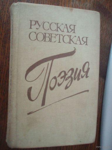 Русская советская поэзия
