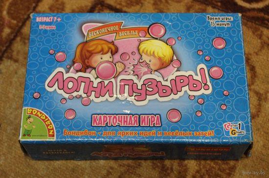 Карточная игра Лопни пузырь от Бондибон