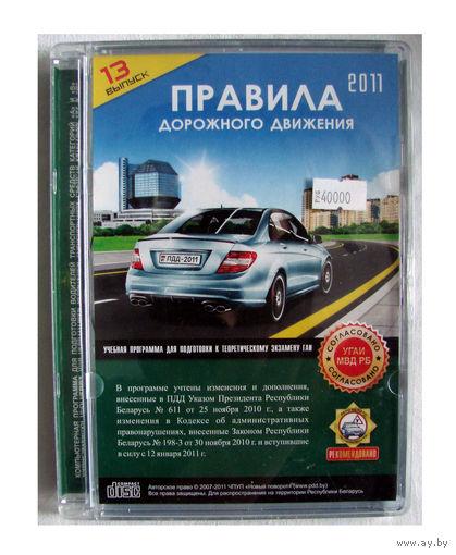 Диск ПДД (Правила Дорожного Движения) 2011 – учебная программа для подготовки к теоретическому экзамену в ГАИ, лицензионный, сертифицированный, рабочий