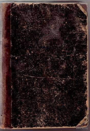 Амфитеатров Ал. Собрание сочинений. Том 9. Дождя отшумевшего капли. 1911г.