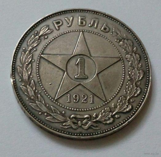 Рубль 1921 года. С 1 рубля! Без МПЦ!