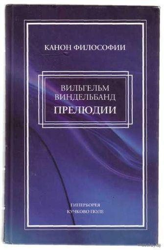 Виндельбанд В. Прелюдии. 2007г.