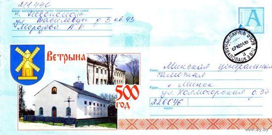 """2004. Конверт, прошедший почту """"Ветрына. 500 год"""""""