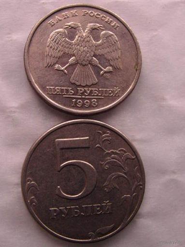 5 рублей РФ 1998г. (СПМД) не магнитная
