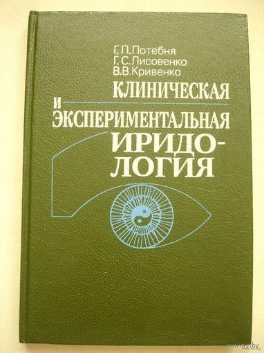 """Г.Потебня """"Клиническая и эспериментальная иридология"""""""