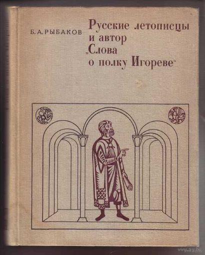 Рыбаков Б.  Русские летописцы и автор Слово о полку Игореве. 1972.