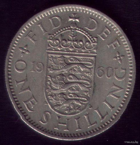 1 шиллинг 1960 год Великобритания No1