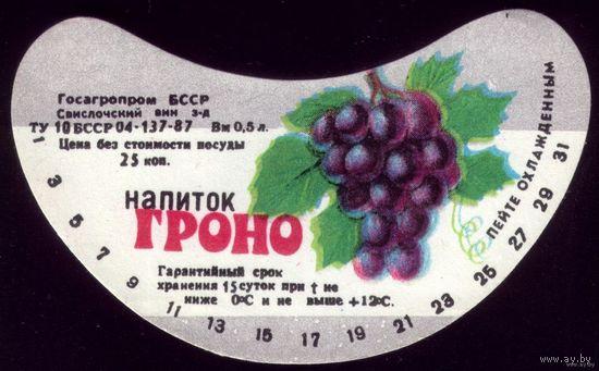 Этикетка Напиток Гроно Свислочь