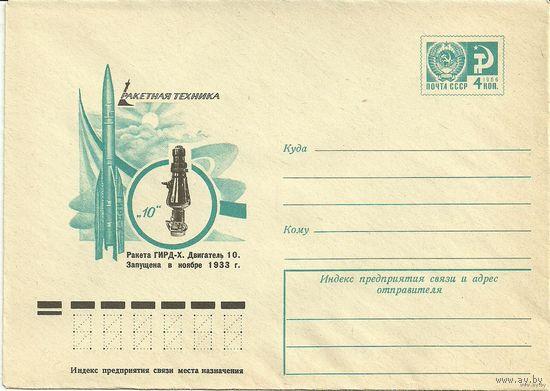 """Почтовый конверт """"Ракетная техника"""". 1976г."""