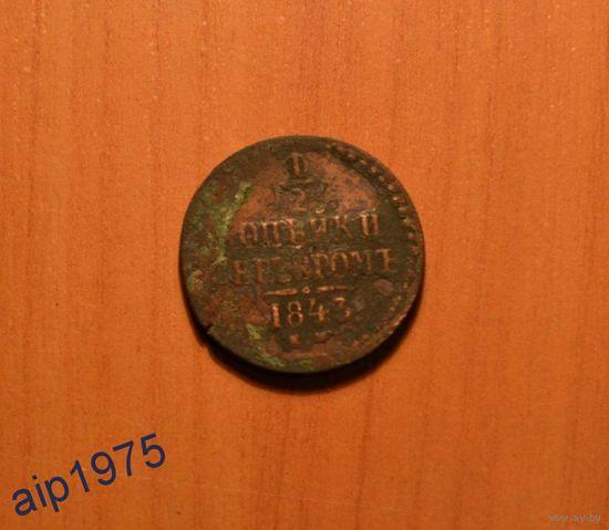 1/2 копейки серебром 1843 ем