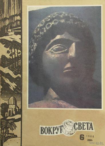 "Журнал ""ВОКРУГ СВЕТА"" No6 за1966г.."