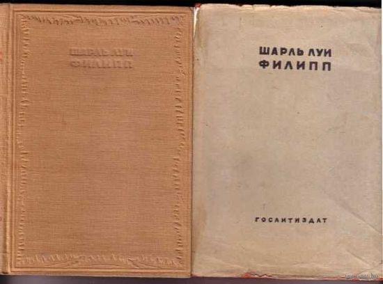 Шарль Луи Филипп. Собрание сочинений. Тома: III, IV, VI, VII. 1934-36г. Цена указана за 4 книги!