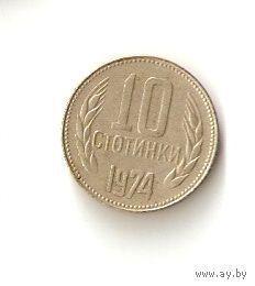 Болгария 10 стотинки 1990г.   распродажа