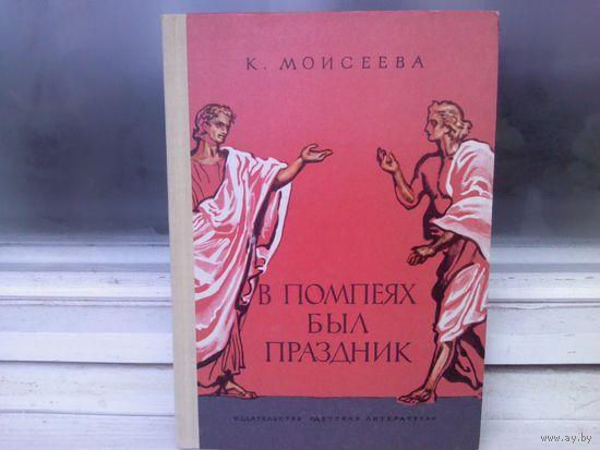 К.Моисеева. В Помпеях был праздник