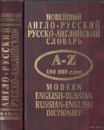 Новейший англо-русский словарь (100 000 слов)