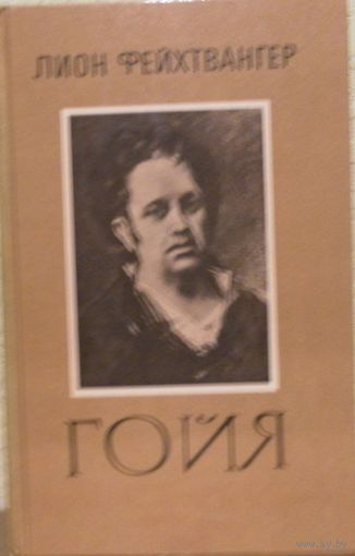 Лион Фейхтвангер Гойя  Библиотека отечественной и зарубежной классики